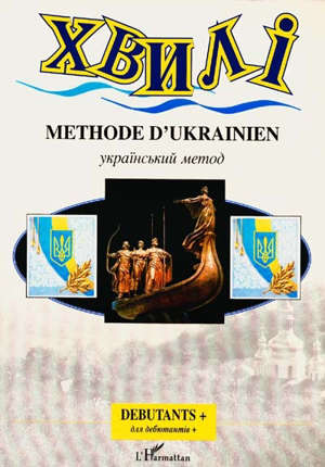 Méthode d'ukrainien, débutants plus : vagues 1-4
