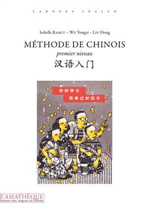 Méthode de chinois : premier niveau