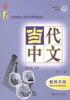 Le chinois contemporain : manuel du professeur = Dângdài zhôngwén : jiàoshi shoucè. Volume 1