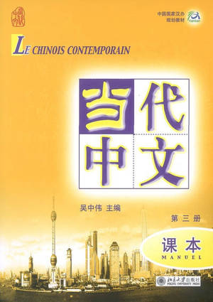 Le chinois contemporain : manuel = Dângdài zhôngwén : kèben. Volume 3