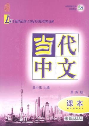 Le chinois contemporain : manuel = Dângdài zhôngwén : kèben. Volume 4