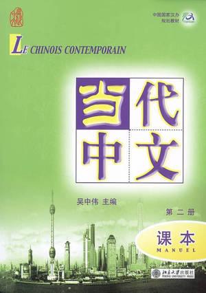 Le chinois contemporain : manuel = Dângdài zhôngwén : kèben. Volume 2