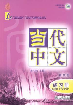 Le chinois contemporain : cahier d'exercices = Dângdài zhôngwén : liànxicè. Volume 4