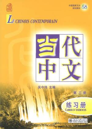 Le chinois contemporain : cahier d'exercices = Dângdài zhôngwén : liànxicè. Volume 3