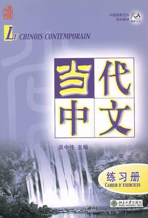 Le chinois contemporain : cahier d'exercices = Dângdài zhôngwén : liànxicè. Volume 1