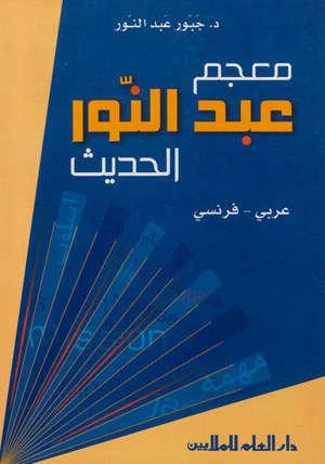 Dictionnaire arabe-français : al-Hadit