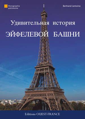 La fantastique histoire de la Tour Eiffel : version russe