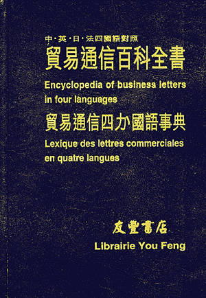 Encyclopedia of business letters in four languages = Lexique des lettres commerciales en quatre langues