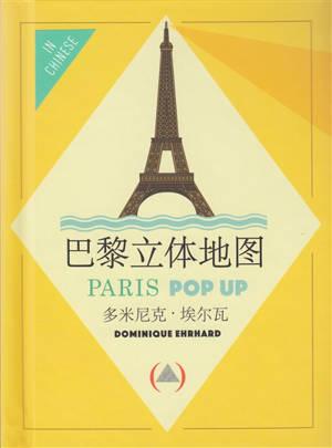 Paris pop-up (version chinoise)