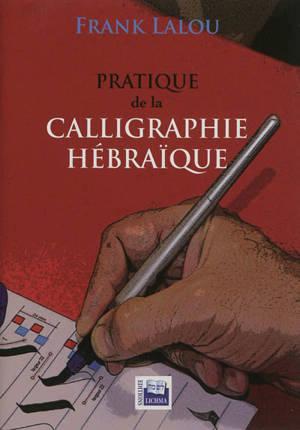 Pratique de la calligraphie hébraïque
