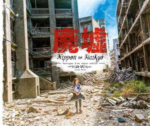 Nippon no haikyo : vestiges d'un Japon oublié