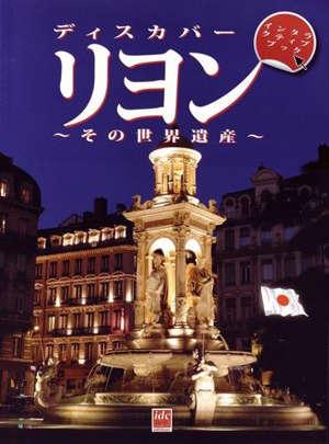 Découvrir Lyon et son patrimoine mondial (en japonais)