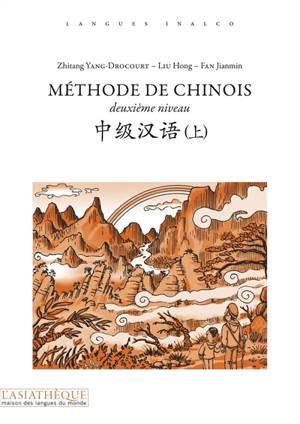 Méthode de chinois : deuxième niveau