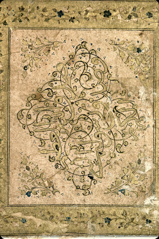 Coran - Pages décorées_0