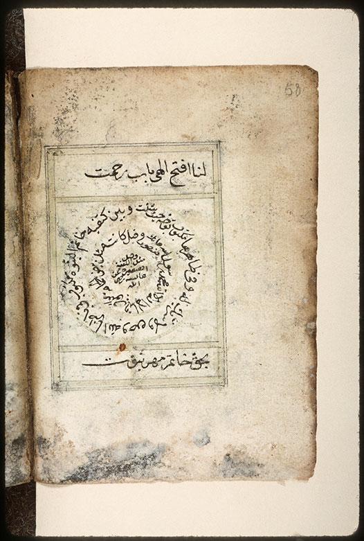 Coran (fragment)/Prières