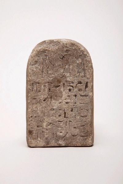 Stèle d'Heroun