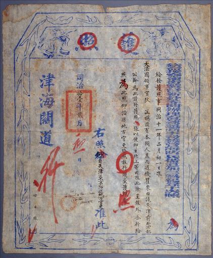 Passeport chinois d'Henri Cernuschi, 1872_0
