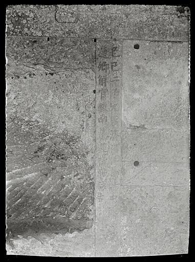 anonyme (photographe) : Sichuan. Qianweixian, hypogée de Huangshaqi, inscription dans le vestibule