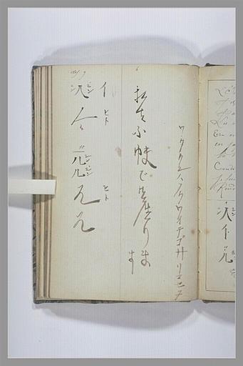 Page de grammaire japonaise : liste de caractères