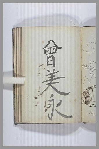 SOMM Henry : Page de grammaire japonaise : caractères