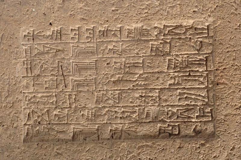 brique : Brique de Nabuchodonosor II(titre factice)