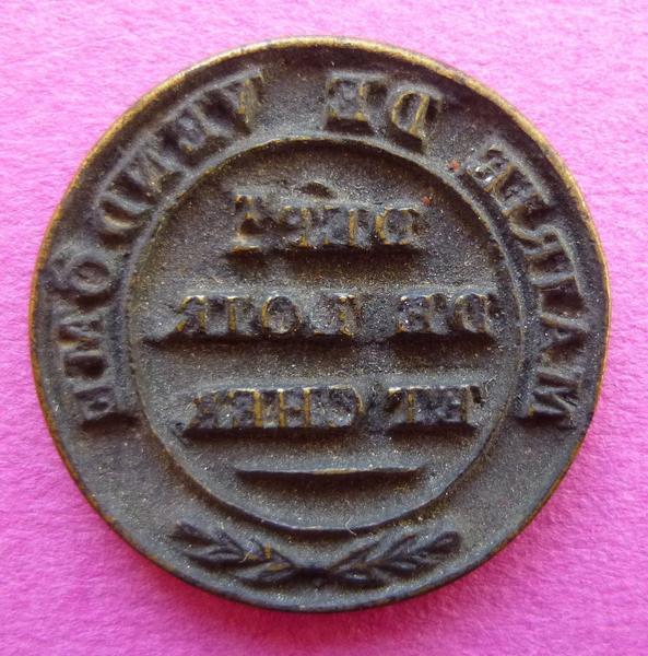 Cachet de la mairie de Vendôme, Loir-et-Cher (titre d'usage)_0