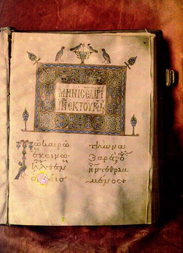 Miniature polychrome d'un évangile manuscrit en grec