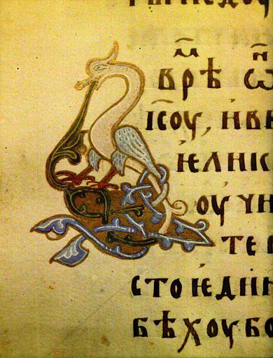 Evangéliaire serbe : détail du manuscrit