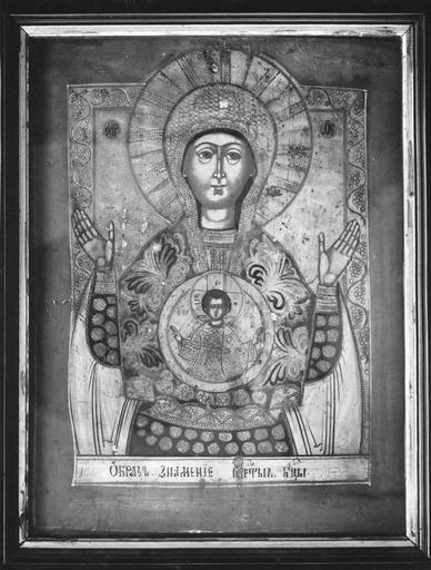 Icône, panneau peint représentant la Vierge en adoration et au centre un médaillon représentant le Christ, 17e siècle