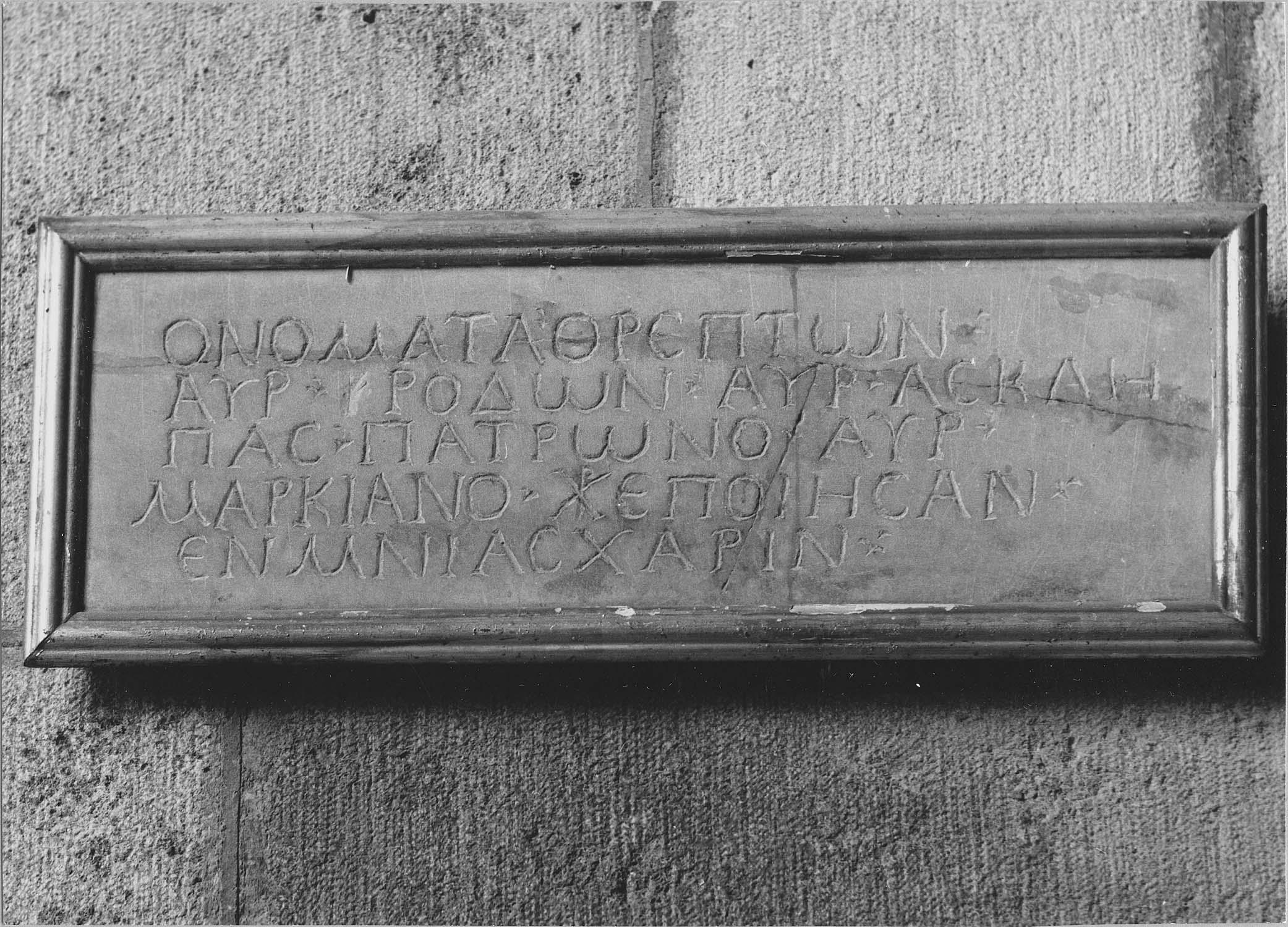 Plaque commémorative de saint Aurèle Marcien