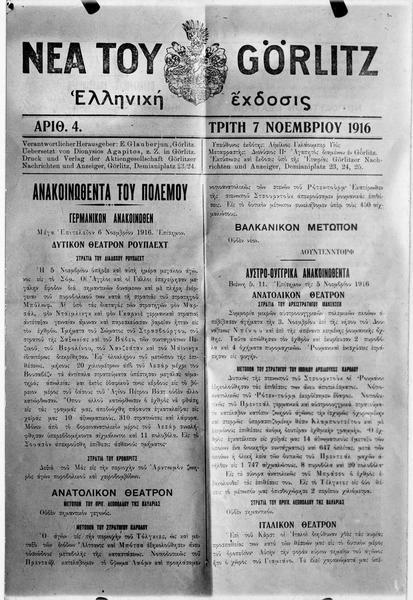 Premier numéro du journal grec Nea Toy Görlitz, publication gouvernementale nationale en grec moderne, pour les Grecs résidant à Gorïtz et pour les soldats grecs