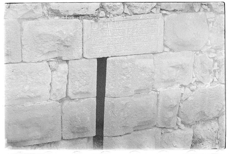 Inscription arabe sur le parement extérieur du château haut