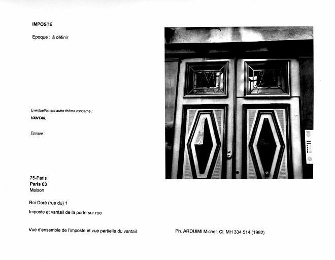 Imposte et vantail de la porte sur rue. Vue d'ensemble de l'imposte et vue partielle du vantail