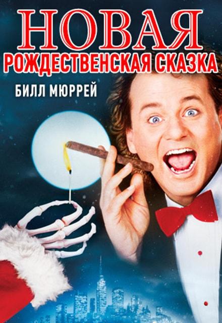 Новая рождественская сказка