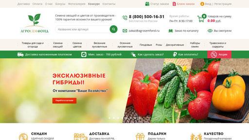 Агросемфонд Интернет Магазин Каталог 2021 Весна Луковичные