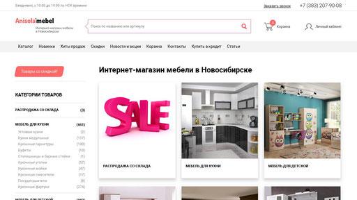 Интернет Магазин Анисола Новосибирск