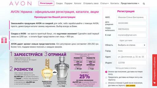 Ейвон вход украина планета алтай косметика купить в москве
