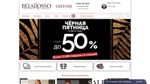 Белароссо Шоп Интернет Магазин Оптом