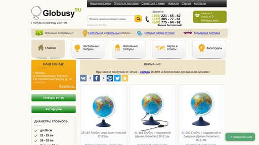 глобус интернет магазин рязань гостевой дом