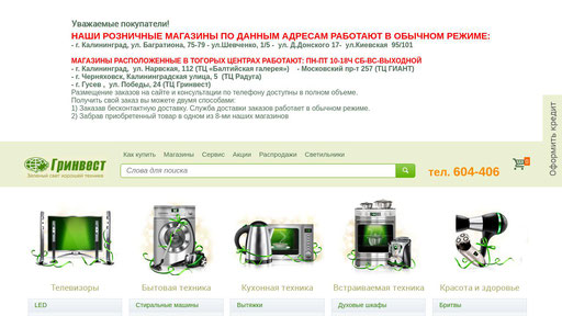 Гринвест 39 Калининград Интернет Магазин