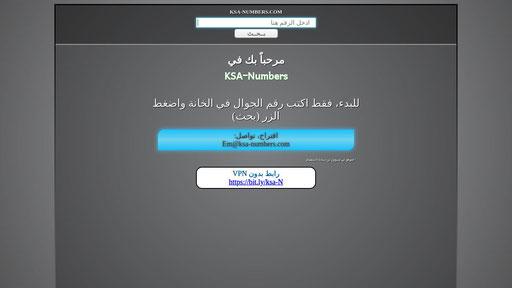 أرقام السعودية بدون إعلانات 15