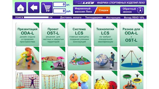 Www Leco Msk Ru Магазин Интернет