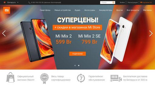 Интернет Магазин Сяоми В Беларуси