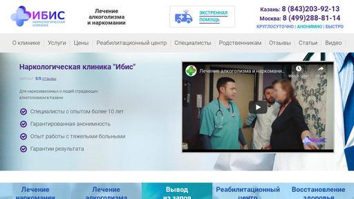Наркологическая клиника ИБИС в Москве