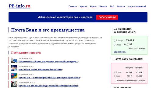 почта банк для сотрудников почты россии вход межстекольные шпросы делают