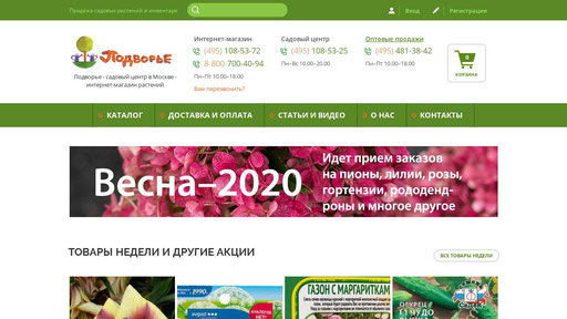 Подворье Интернет Магазин Саженцев 2021