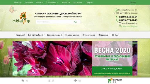Интернет Магазин Садовый Мир Посадочный Материал Почтой