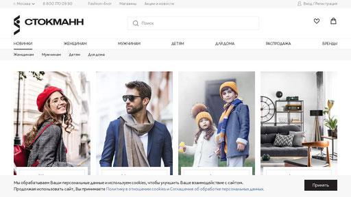 Стокманн Интернет Магазин Брендовой Москва