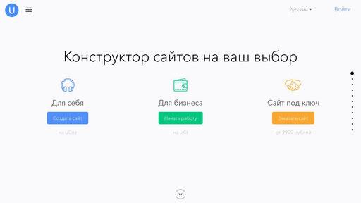 Топ 100 для сайтов на ucoz продвижение сайтов в поисковых системах форум